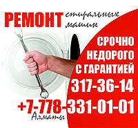 Ремонт стиральных и сушильных машин Алматы. Выезд, диагностика 0 тг.