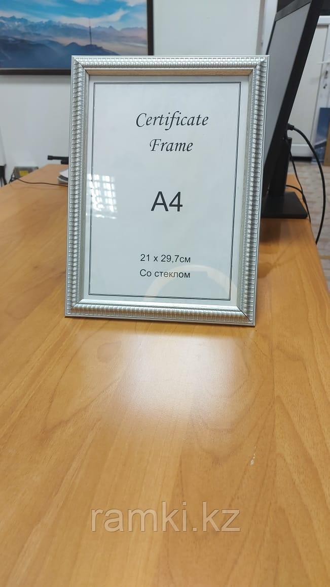 Рамка А4 ребристая серебристая , цветная для дипломов и благодарственных писем