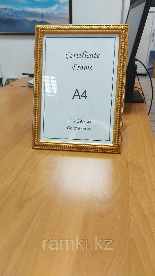 Рамка А4 ребристая золотистая , цветная для дипломов и благодарственных писем