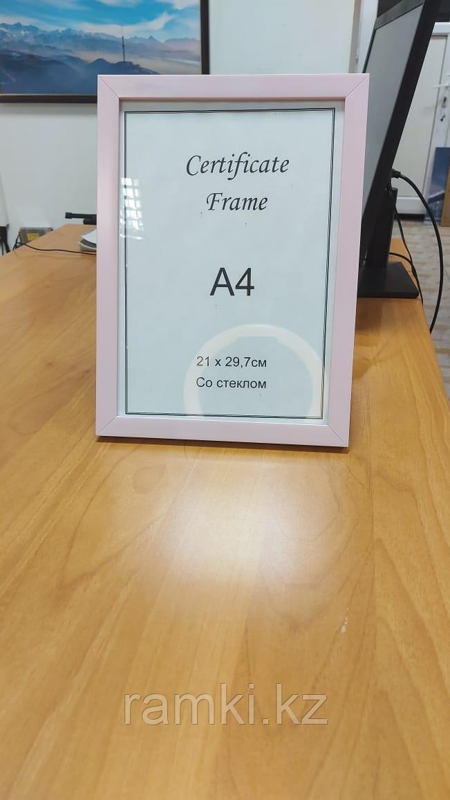 Рамка А4 светло розовая, цветная для дипломов и благодарственных писем