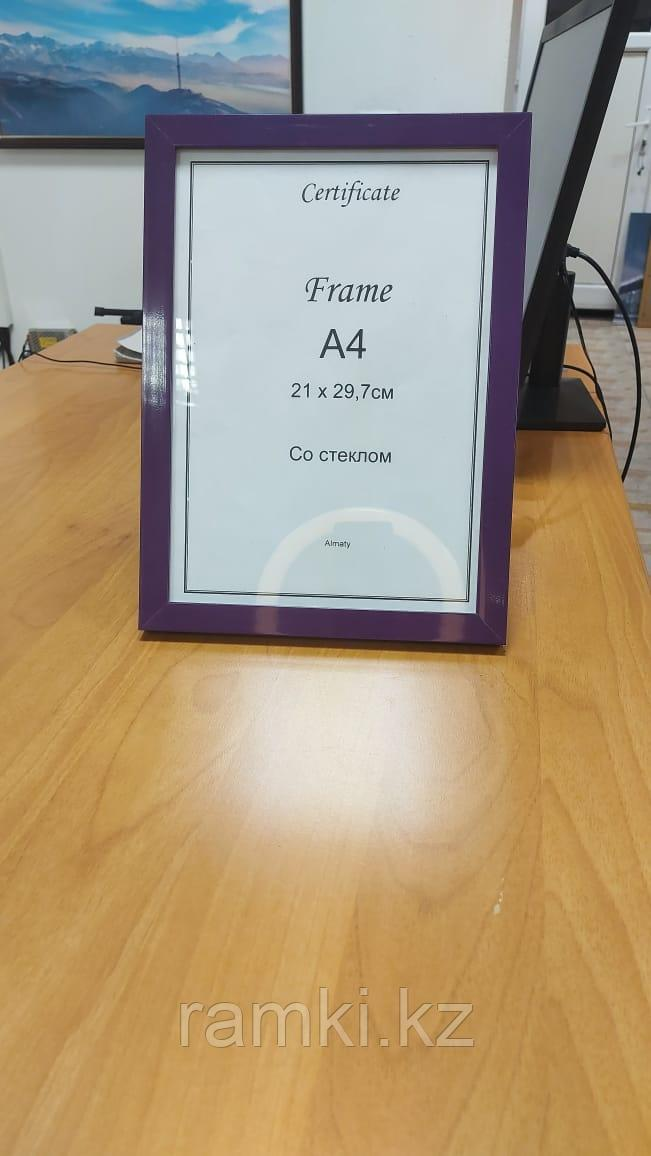 Рамка А4 фиолетовая, цветная для дипломов и благодарственных писем