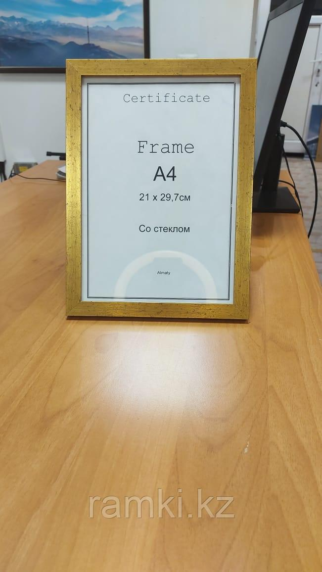 Рамка А4 золото, цветная для дипломов и благодарственных писем