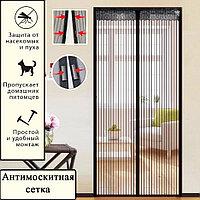 Москитная сетка Дверная на магнитах Антимоскитная сетка 215×120см в ассортименте
