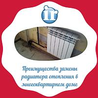Преимущества замены радиатора отопления в многоквартирном доме