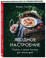Книга «Ягодное настроение. Пироги и разная выпечка для летних дней» Снижевская Д.В.