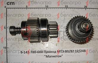 9-142-780-600 (7157991) Привод стартера МТЗ-80/82 12/24В (бендикс), (А)