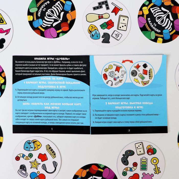 Набор развлекательных игр «Дуббль vs Балансир» 2 в 1, 6+ - фото 5