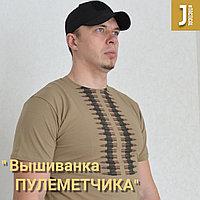 """Футболка мужская тактическая повседневная """"Вышиванка пулемётчика"""""""