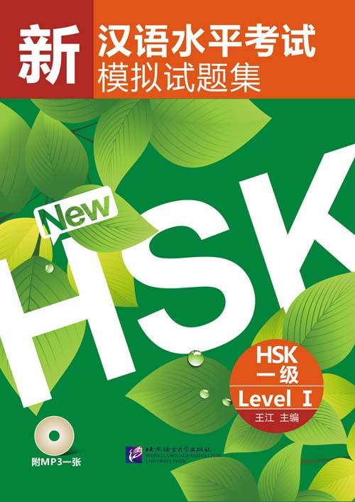 Комплект тренировочных тестов для нового HSK. Уровень 1