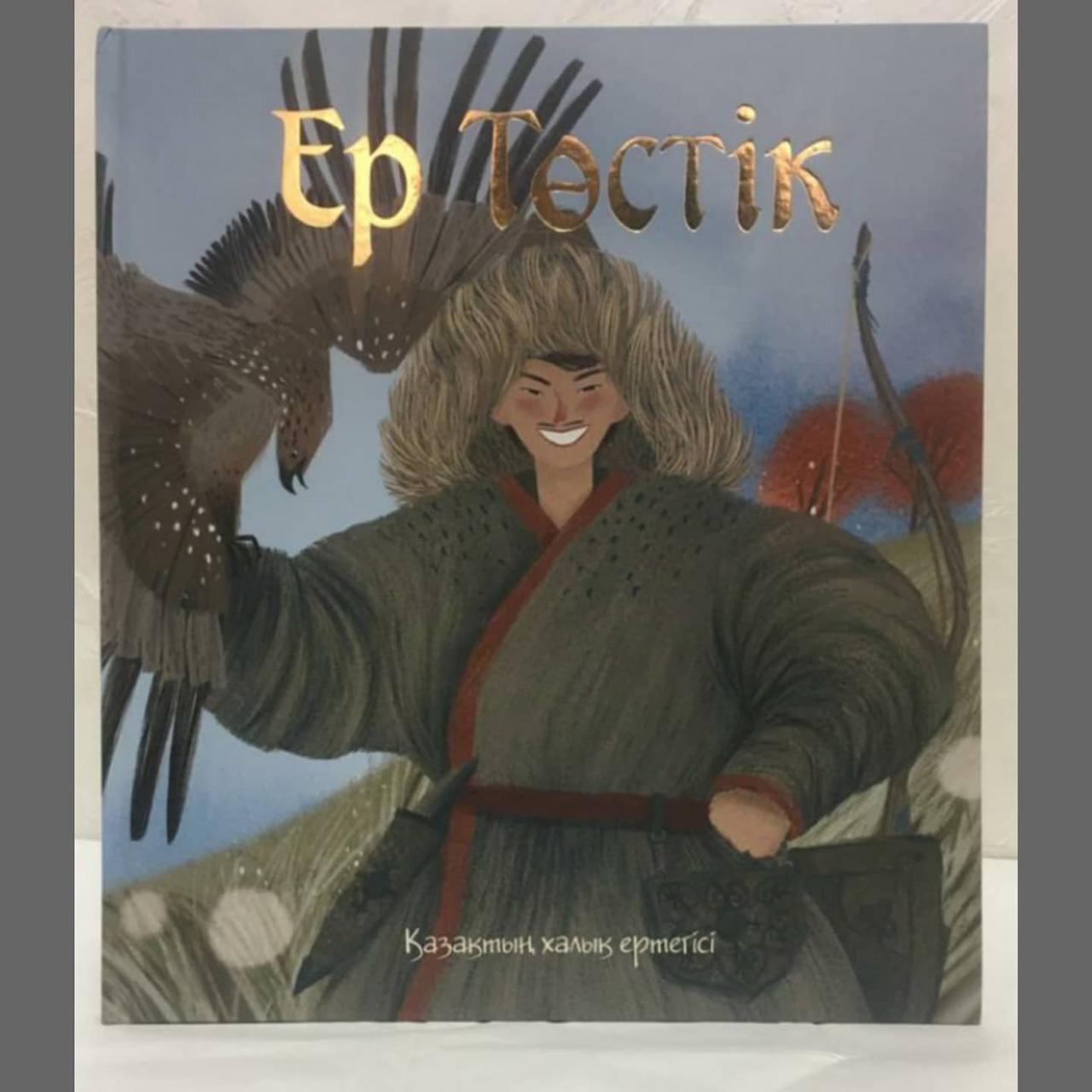 Ер т стік . Қазақтың халық ертегісі - фото 1