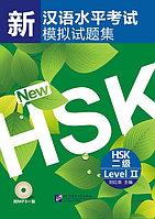 Комплект тренировочных тестов для нового HSK. Уровень 2