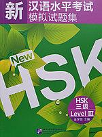 Комплект тренировочных тестов для нового HSK. Уровень 3