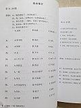 Комплект тренировочных тестов для нового HSK. Уровень 3, фото 10