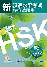 Комплект тренировочных тестов для нового HSK. Уровень 5