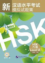Комплект тренировочных тестов для нового HSK. Уровень 6
