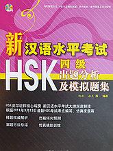 Сборники тестов для подготовки к HSK с разбором сложных моментов 新汉语水平考试出题分析及模拟题集