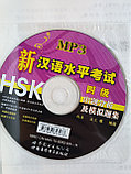 Пособие для подготовки к новому HSK. Уровень 4, фото 7