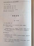 Пособие для подготовки к новому HSK. Уровень 4, фото 9