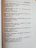 Пособие для подготовки к новому HSK. Уровень 4, фото 10