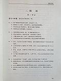 Пособие для подготовки к новому HSK. Уровень 6, фото 10