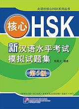 Сборники тестов для подготовки к HSK c разбором сложных моментов 核心HSK