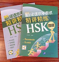 Комплекты для подготовки к HSK: учебник + сборник тестов 新汉语水平考试精讲精练
