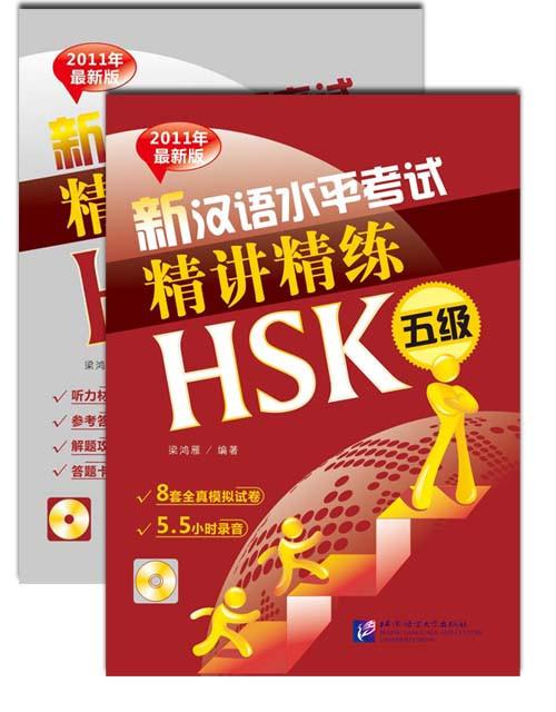 Пособие для подготовки к новому HSK. Уровень 5