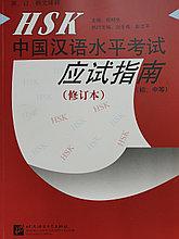 Разные учебники для подготовки к HSK