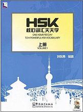 Лексика для HSK