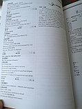 Лексика китайского языка для экзамена HSK. Часть 1, фото 4