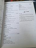 Лексика китайского языка для экзамена HSK. Часть 1, фото 6