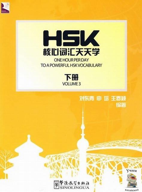 Лексика китайского языка для экзамена HSK. Часть 3