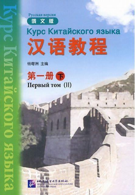Курс китайского языка. Том 1. Часть 2