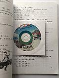 Курс китайского языка. Том 1. Часть 2, фото 4