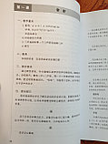 Курс китайского языка. Пособие для преподавателей. Том 1 и Том 2, фото 4