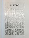 Курс китайского языка. Пособие для преподавателей. Том 1 и Том 2, фото 5
