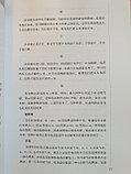 Курс китайского языка. Пособие для преподавателей. Том 1 и Том 2, фото 6