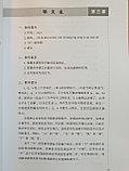 Курс китайского языка. Пособие для преподавателей. Том 1 и Том 2, фото 8