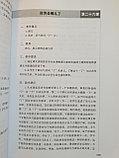 Курс китайского языка. Пособие для преподавателей. Том 1 и Том 2, фото 9