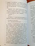 Курс китайского языка. Пособие для преподавателей. Том 1 и Том 2, фото 10