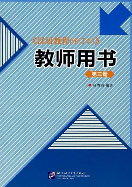 Курс китайского языка. Пособие для преподавателей. Том 3