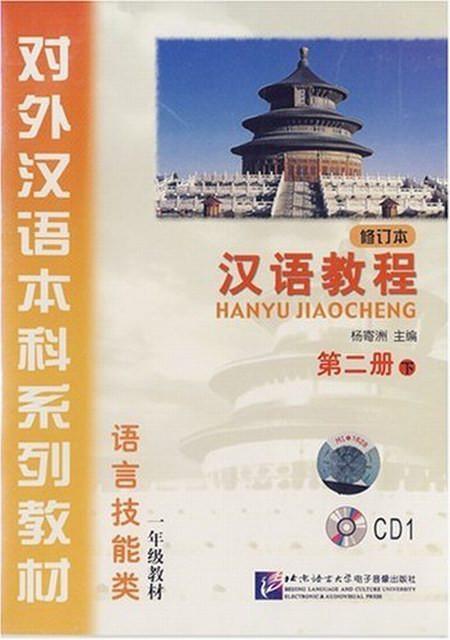 Аудиоматериалы к курсу китайского языка. Том 2. Часть 2.