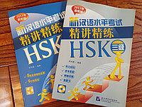 Пособие для подготовки к новому HSK. Уровень 3