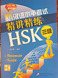 Пособие для подготовки к новому HSK. Уровень 3, фото 2