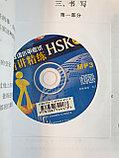 Пособие для подготовки к новому HSK. Уровень 3, фото 4