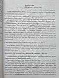 Новый практический курс китайского языка. Учебник. Том 1, фото 4