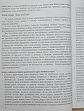 Новый практический курс китайского языка. Учебник. Том 1, фото 5