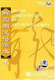 Новый практический курс китайского языка. Аудиоматериалы для учебника. Том 1, фото 2