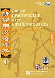 Новый практический курс китайского языка. Аудиоматериалы для сборника упражнений. Том 1, фото 2
