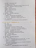 Новый практический курс китайского языка. Учебник. Том 2, фото 4
